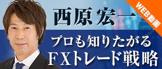 西原宏一プロも知りたがるFXトレード戦略