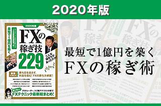 最短で1億円を築く FXの稼ぎ技 229 (稼ぐ投資)