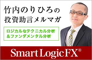 竹内典弘のSmartLogicFX(為替取引情報配信)